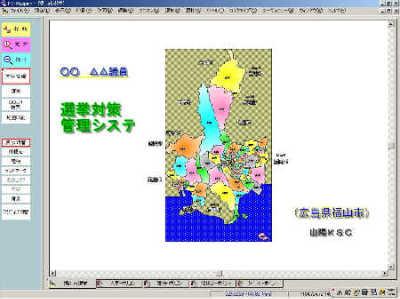 画像:GISシステム3